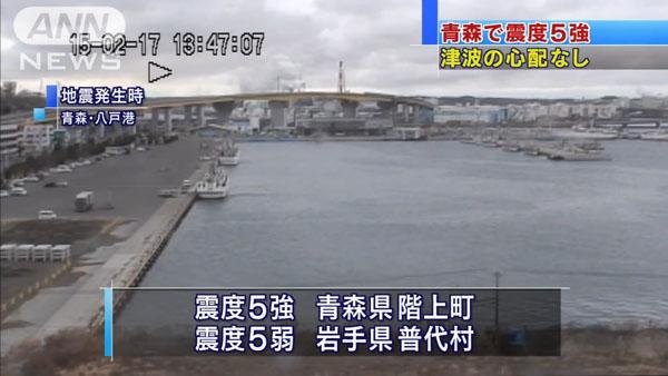 0109_Aomori_jishin_shindo5_M57_201502_03.jpg