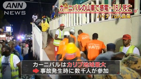 0110_Haiti_Carnival_kanden_jiko_201502_03.jpg