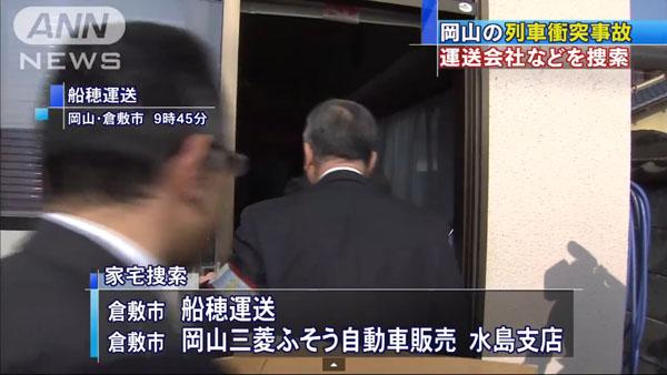 0110_Okayama_Kuraashiki_ressya_track_syoutotsu_201502_02.jpg