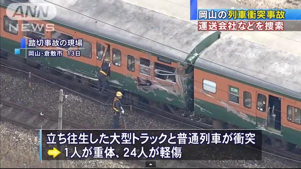 0110_Okayama_Kuraashiki_ressya_track_syoutotsu_201502_03.jpg
