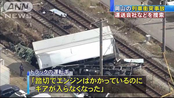 0110_Okayama_Kuraashiki_ressya_track_syoutotsu_201502_04.jpg