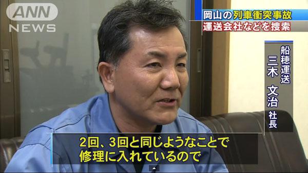 0110_Okayama_Kuraashiki_ressya_track_syoutotsu_201502_06.jpg