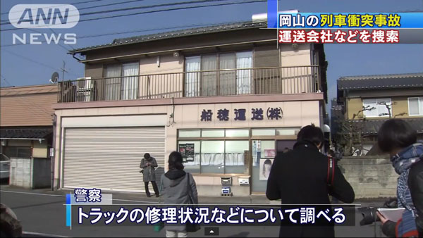 0110_Okayama_Kuraashiki_ressya_track_syoutotsu_201502_08.jpg