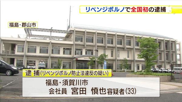 0114_revenge_porn_boushihou_hatsu_taihosya_201501_02.jpg