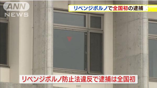0114_revenge_porn_boushihou_hatsu_taihosya_201501_05.jpg