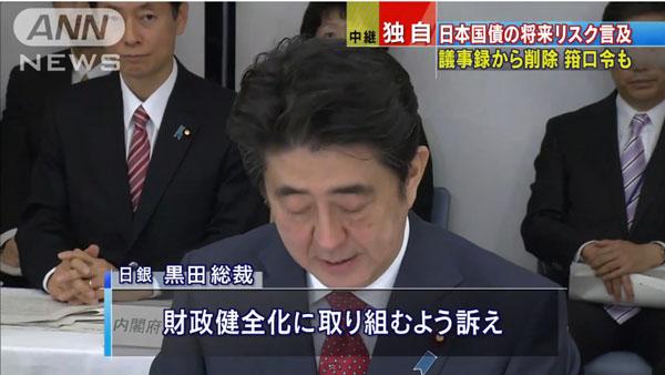 0115_kuroda_nichigin_sousai_hatsugen_kokusai_risk_gijiroku_sakujyo_201502_04.jpg