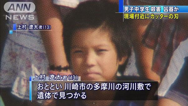 0120_Kanagawa_Tamagawa_cyuugakusei_shisatsu_201502_c_02.jpg