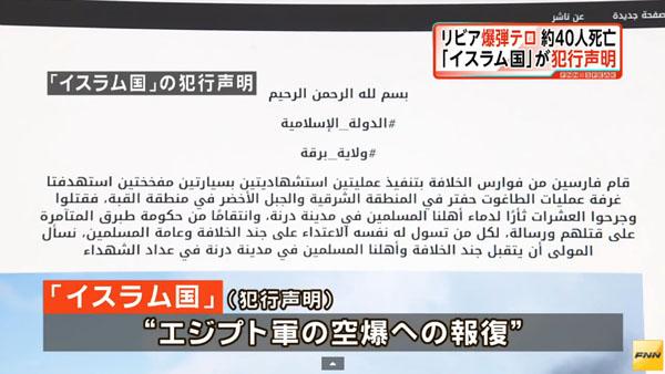 0122_Libya_bakudan_terrorism_IS_201502_04.jpg