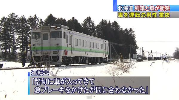 0126_Hokkaido_JR_sekihokusen_resssya_jyouyousya_syoutotsu_201502_05.jpg