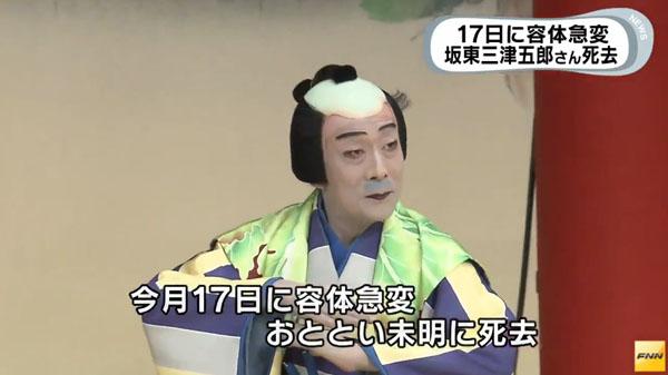 0133_kabuki_Bandou_Mitsugorou_shikyo_201502_03.jpg