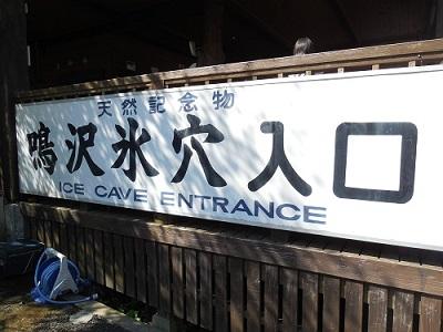 鳴沢氷穴(4)