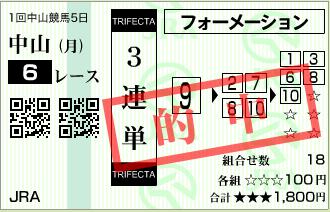 20150112nakayama6r003.png