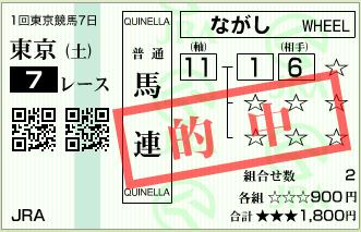 20150221tokyo7r001.png