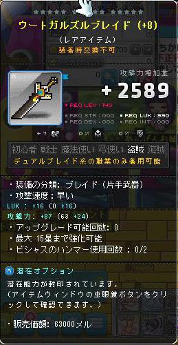Maple161226_090941.jpg