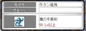 Maple170303_085054.jpg
