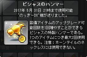 Maple170303_085158.jpg