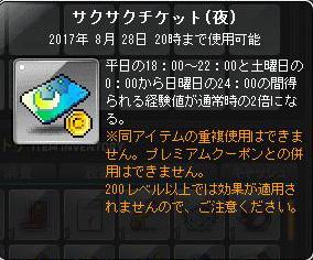 Maple170824_092536.jpg