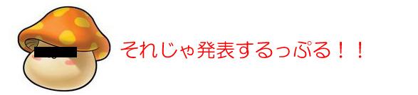 kinoko_2016112616104985b.jpg
