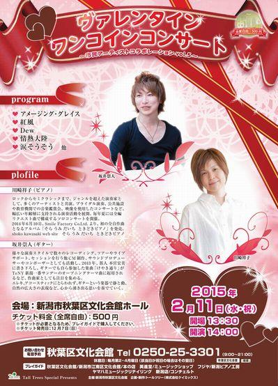 20150211ヴァレンタインコンサート
