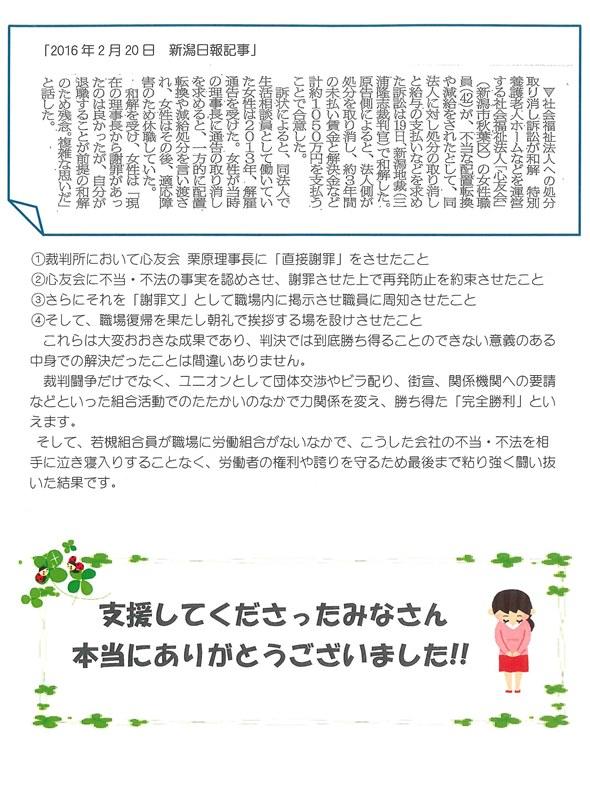 ニュース②