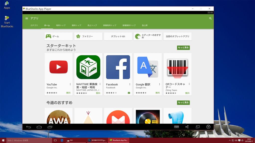 Windows10でアンドロイドを動かす(Androidエミュレータ)