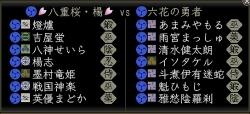 第14回天照之演 7-6