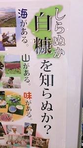 北海道ダジャレその2