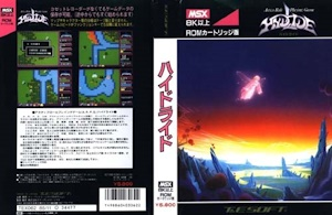 PC版ハイドライド