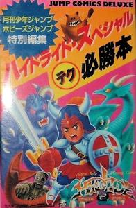 ハイドライド・スペシャル 必勝本