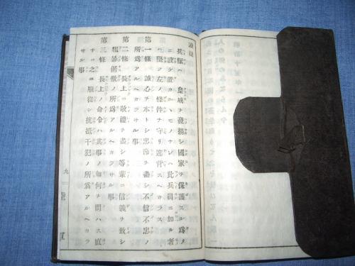 軍隊手帳07