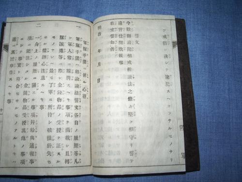 軍隊手帳08