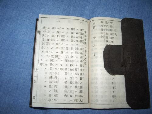 軍隊手帳09