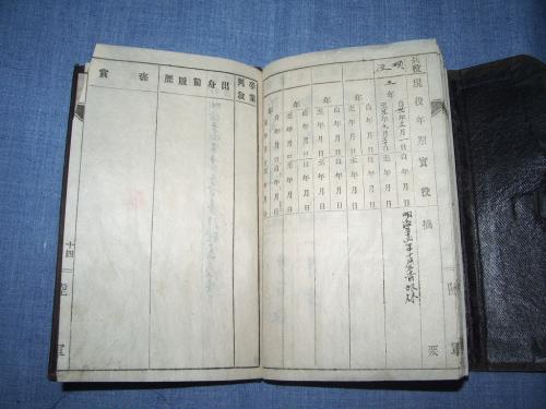 軍隊手帳11