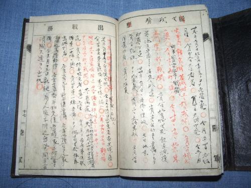 軍隊手帳14