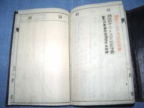 軍隊手帳15
