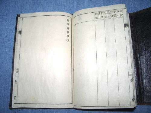 軍隊手帳16