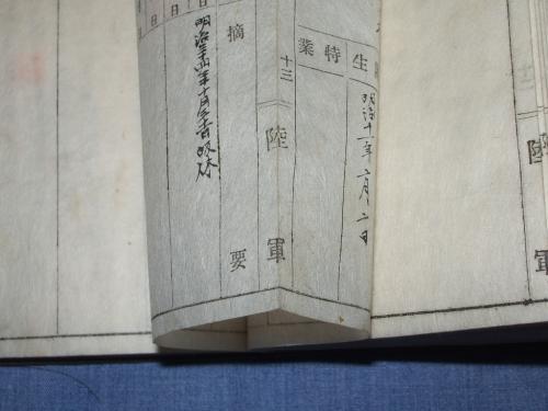 軍隊手帳17