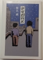 20150104_191828新宿遊牧民