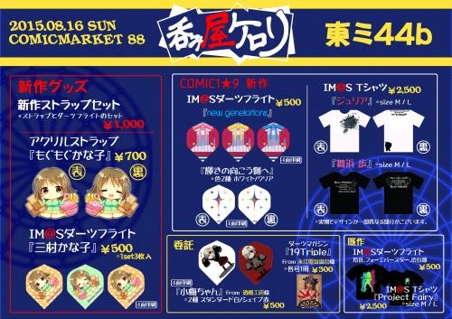 C88おしながき(ブログ)