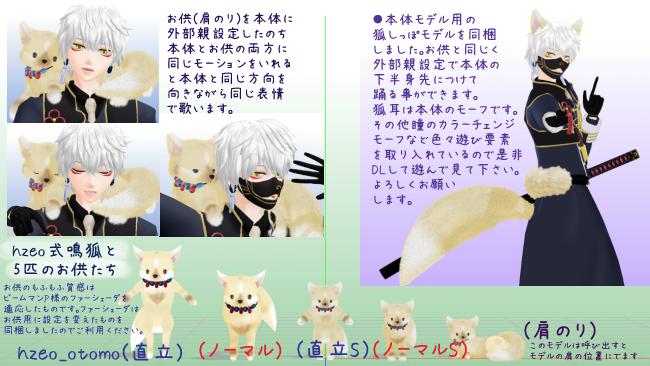 鳴狐ブログ04用