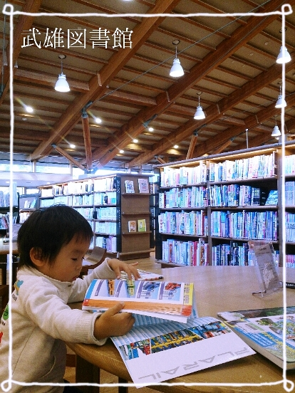 1229武雄図書館