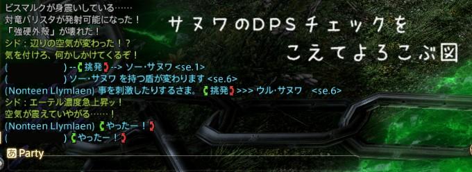 ffxiv_dx11 2015-06-28 23-50-11-23