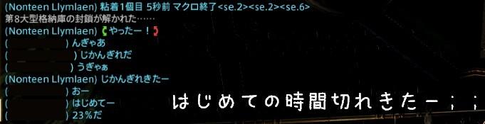 ffxiv_dx11 2015-08-04 22-59-06-02