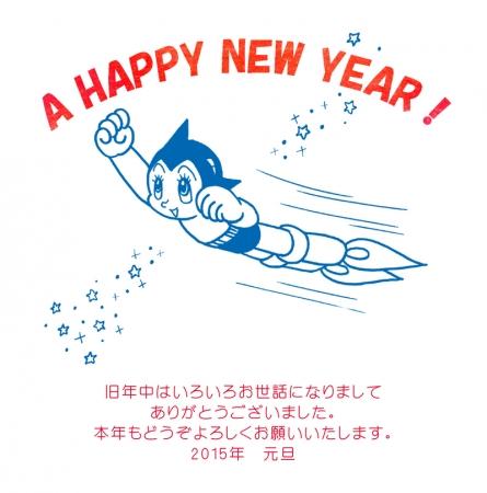 アトム年賀ブログ用画像2