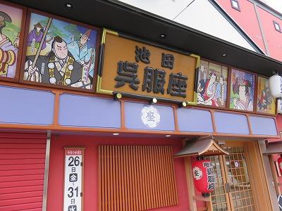 gofuku25.jpg