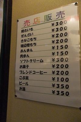 yamato26.jpg