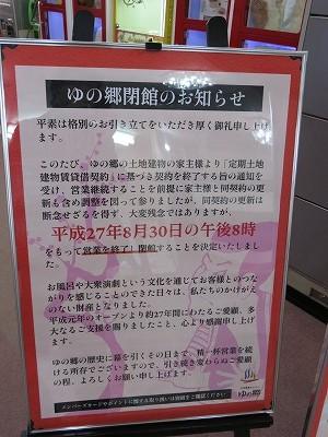 yunosato05.jpg