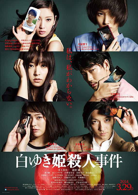 poster2sirayuki.jpg