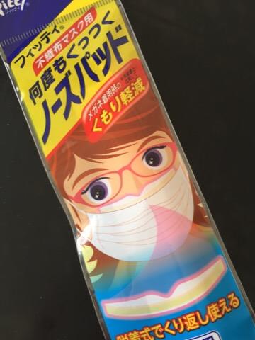 nosepad0102.jpg
