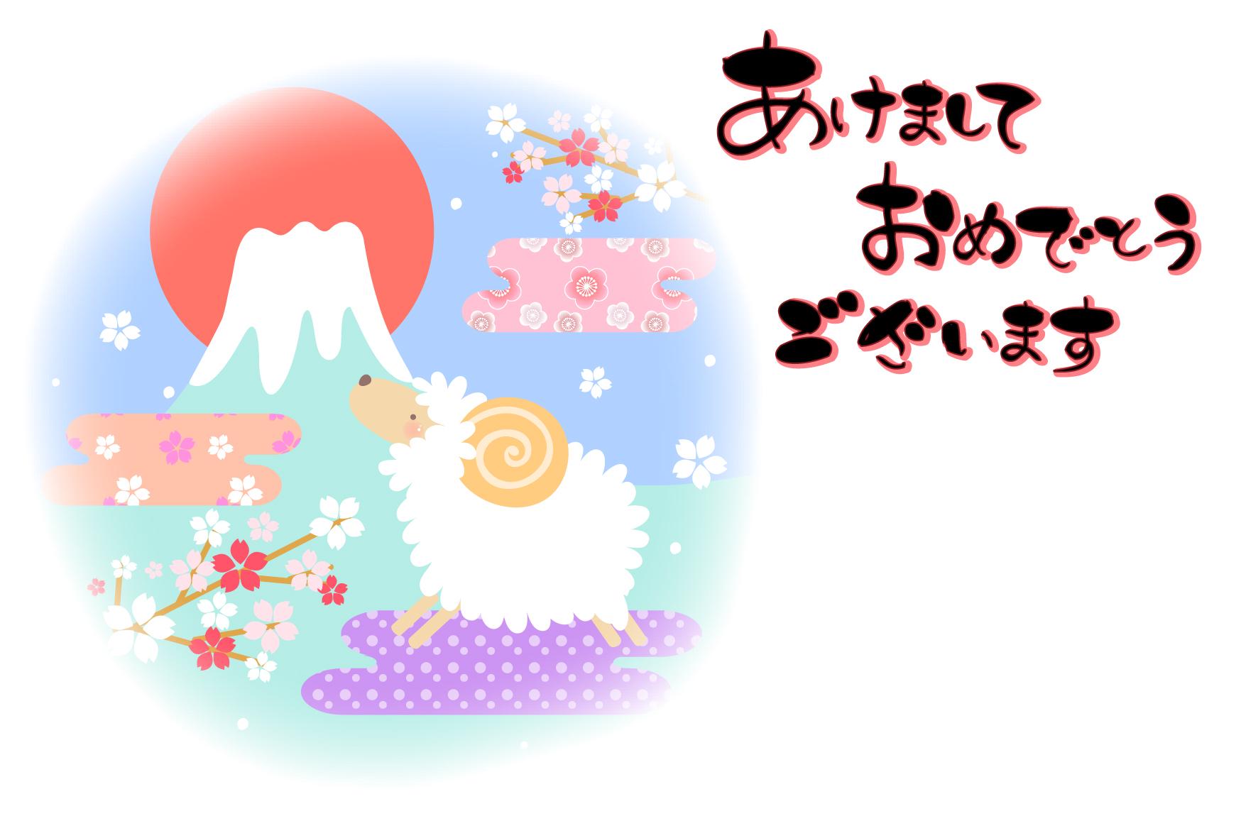 hituji-fujisan2-nenga5.jpg